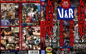 JAV Scat Movie Every Hole Until The Female Prisoner Torture History, 3 Crying Abuses part 2