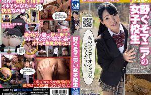 VRXS-232 Schoolgirl Defecation Of Field Mania